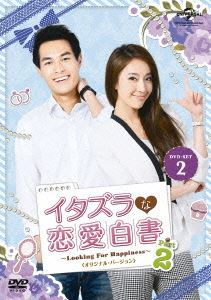 イタズラな恋愛白書 Part 2 ~Looking For Happiness~<オリジナル・バージョン> DVD SET2 [DVD]