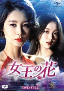 女王の花 DVD-SET1 [DVD]