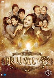 限りない愛 DVD-BOX3 [DVD]