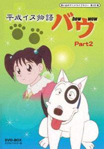 想い出のアニメライブラリー 第20集 平成イヌ物語バウ DVD-BOX デジタルリマスター版 Part2 [DVD]