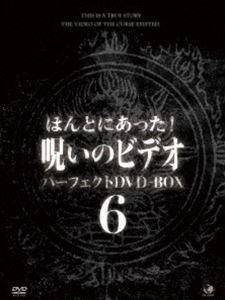 ほんとにあった!呪いのビデオ パーフェクトDVD-BOX6 [DVD]