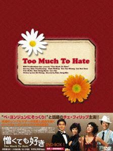 憎くても好き DVD-BOX I [DVD]