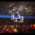 さだまさし / さだまさし 3333 in日本武道館 [CD]
