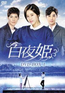 白夜姫 DVD-BOX1 [DVD]