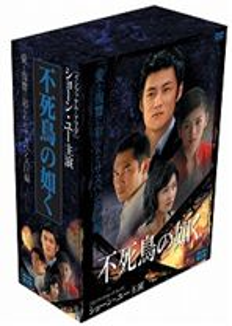 <title>不死鳥の如く DVD-BOX モデル着用&注目アイテム 第2章 DVD</title>