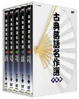 古典落語名作選 大全集 大全集 DVD-BOX [DVD] [DVD], MOONEYES:adec4288 --- ww.thecollagist.com