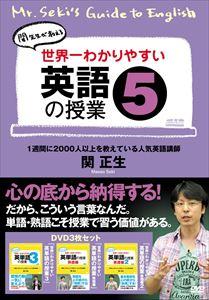 世界一わかりやすい英語の授業 5 [DVD]