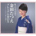 金田たつえ / 歌手生活45周年 金田たつえ プレミアムBOX ~いつまでも人の心に残る演歌を~ [CD]