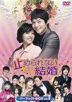 止められない結婚 パーフェクトBOX Vol.1 [DVD]