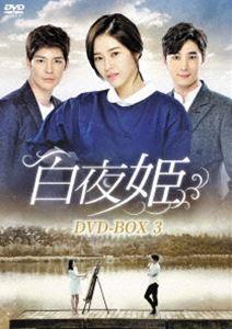 白夜姫 DVD-BOX3 [DVD]