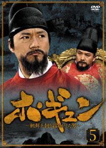 ホ・ギュン 朝鮮王朝を揺るがした男 DVD-BOX 5 [DVD]
