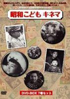 昭和こどもキネマ[DVD-BOX7巻組] [DVD]
