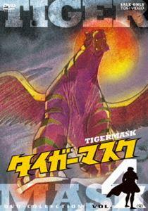 超人気新品 タイガーマスク DVD‐COLLECTION [DVD] VOL.4 VOL.4 [DVD], アクセサリーPePe:202a826e --- canoncity.azurewebsites.net