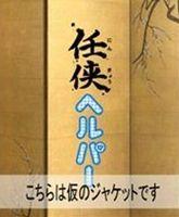 任侠ヘルパー DVD-BOX [DVD]