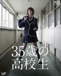 35歳の高校生 Blu-ray BOX [Blu-ray]