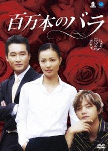百万本のバラ DVD-BOX 2 [DVD]