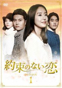 約束のない恋 DVD-BOX1 [DVD]