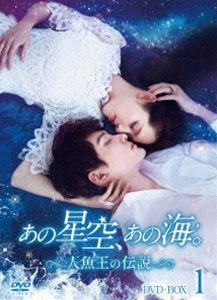 あの星空、あの海。~人魚王の伝説~ DVD-BOX1 [DVD]