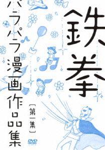 超激得SALE 鉄拳パラパラ漫画作品集 第一集 配送員設置送料無料 DVD