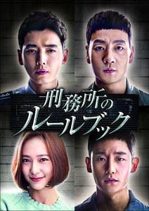 刑務所のルールブック DVD-BOX2 [DVD]