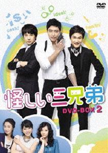 怪しい三兄弟 DVD-BOX 2 [DVD]