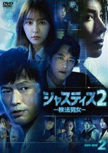 ジャスティス2-検法男女- DVD-BOX2 [DVD]