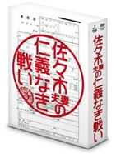 佐々木夫妻の仁義なき戦い DVD-BOX [DVD]