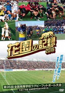 花園の記録 2015年度~第95回 全国高等学校ラグビーフットボール大会~ [DVD]
