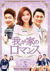 我が家のロマンス DVD-BOX 3 [DVD]