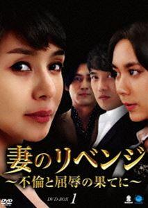妻のリベンジ ~不倫と屈辱の果てに~ DVD-BOX1 [DVD]