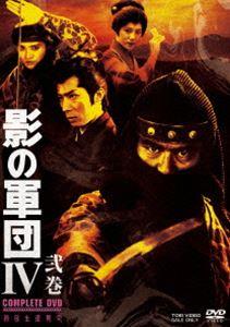影の軍団4 COMPLETE DVD 弐巻(初回生産限定) [DVD]