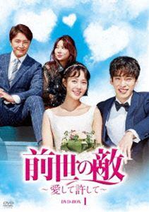 前世の敵~愛して許して~ DVD-BOX 1 [DVD]