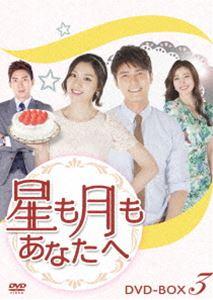 星も月もあなたへ DVD-BOX3 [DVD]