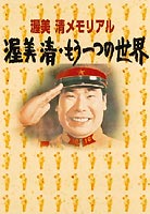 渥美清 DVD-BOX [DVD]