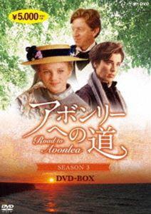 2020A W新作送料無料 アボンリーへの道 国内即発送 SEASON 3 DVD