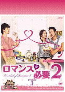 【在庫有】 DVD-BOX1 [DVD] ロマンスが必要2ロマンスが必要2 DVD-BOX1 [DVD], ミトシ:ea94c713 --- scottwallace.com