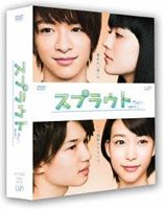 スプラウト DVD-BOX 豪華版(初回生産限定) [DVD]