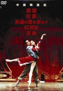 中国舞踏劇 DVD BOX 全5巻 [DVD]