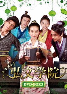 トキメキ!弘文学院 DVD-BOX3 [DVD]