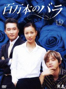 百万本のバラ DVD-BOX 4 [DVD]