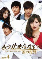 もう止まらない~涙の復讐~ DVD-BOX 4 [DVD]
