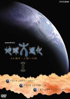 NHKスペシャル地球大進化 46億年・人類への旅 DVD-BOX 1 [DVD]