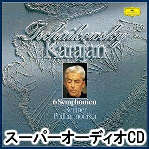 ヘルベルト・フォン・カラヤン(cond) / チャイコフスキー:交響曲全集(初回生産限定盤/SHM-SACD) [スーパーオーディオCD]