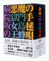 金田一耕助の事件匣(5枚組)(初回限定生産) ※再プレス [DVD]