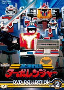 高速戦隊ターボレンジャー DVD COLLECTION VOL.2 [DVD]