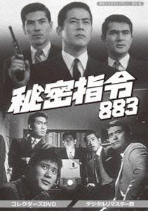 昭和の名作ライブラリー 第41集 秘密指令883 コレクターズDVD<デジタルリマスター版> [DVD]