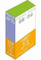 東陽一作品 DVD-BOX 1 [DVD]