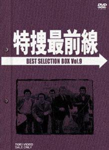 特捜最前線 BEST SELECTION BOX Vol.9【初回生産限定】 [DVD]