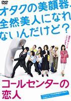 コールセンターの恋人 [DVD]