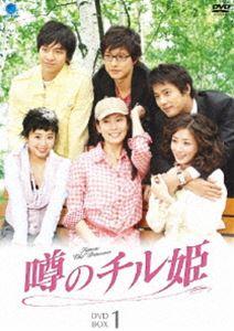 噂のチル姫 DVD-BOX 1 [DVD]